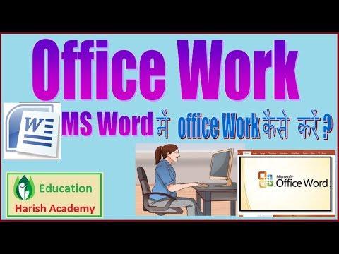 How to Doing Office Work in MS_word 2007 | MS word में ऑफिस वर्क कैसे करें ?