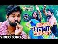 Download  #Video - अइलू त धनवा काट के जा #Samar Singh और Kavita का सुपरहिट गीत - New Bhojpuri Dhobi Geet 2019 MP3,3GP,MP4
