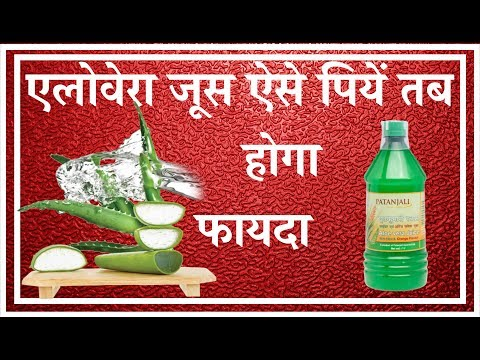 एलोवेरा जूस ऐसे पियें  |Aloe vera health drink Diabetes, Cholesterol, Constipation & Acidity
