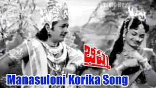 Bhishma Songs - Manasuloni Korika - NTR, Anjali Devi