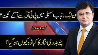 PMLN PTI Say Kesay Agay Agai - Chaudhry Nisar Ka Kabara Kiun Hoa - Dunya Kamran Khan Ke Sath
