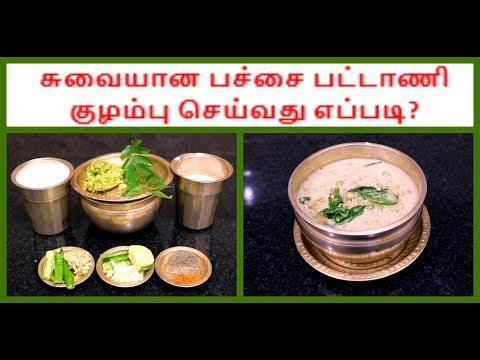 சுவையான பச்சை பட்டாணி குழம்பு செய்வது எப்படி? | Pattani Kurma | Green Peas Masala Recipe