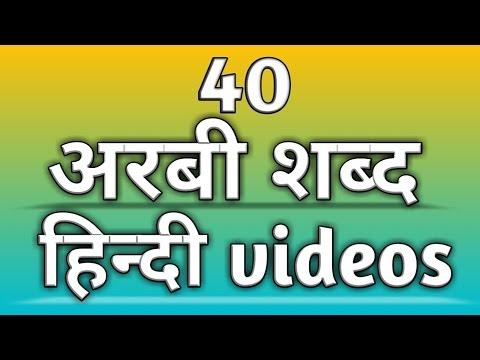 हिन्दी की मदद से अरबी बोले,Hindi ki madad se Arabic bolana sikhe