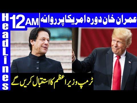 Xxx Mp4 Trump To Receive PM Imran Khan Headlines 12 AM 20 July 2019 Dunya News 3gp Sex