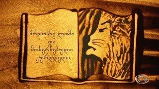 ქვიშის სამყარო - მრისხანე ლომი და მოხერხებული კურდღელი | ქვიშაზე ხატვა