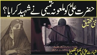 Hazrat Ali a.s ki Shahdat ka waqia/great martyrdom of Hazrat ali a.s in urdu hindi-tbldocumentary