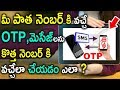 How To Change Mobile Number For OTP | SMS Forwarder | Big File Locator | Omfut Tech And Jobs