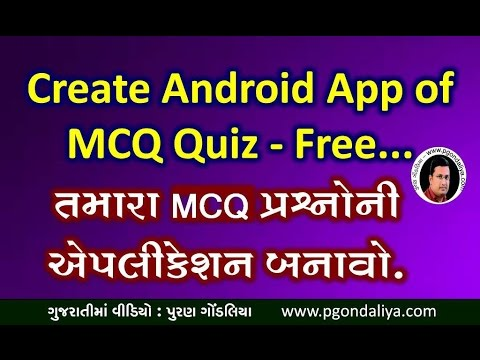 Create MCQ Quiz Android Application Free | How to Create Android Application?@Puran gondaliya