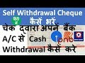 How To Fill Cheque For Self Withdrawal