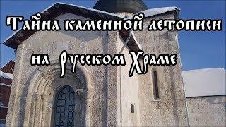 Download Тайна каменной летописи на Русском Храме. Video