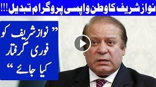 Nawaz Sharif Ko Fori Giraftar Kiya Jaye - Headlines 12:00 AM - 21 October 2017 - Dunya News