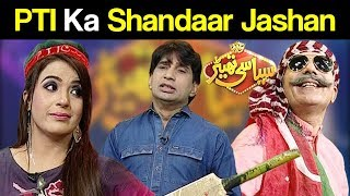 PTI Ka Shandaar Jashan | Syasi Theater | 1 August 2018 | Express News