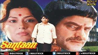 Santaan Full Movie | Hindi Movies Full Movie | Hindi Movies | Jeetendra Movies | Bollywood Movies