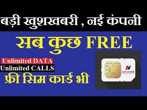 AEROVOYCE Launch Offer FREE Unlimited DATA & Unlimited Calls  | AEROVOYCE SIM Card ! {IN HINDI}