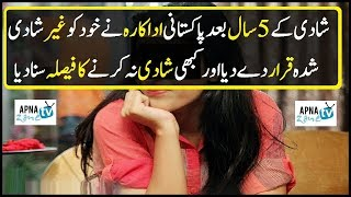 Pakistani Famous Actress after 5 years of wedding said she is unmarried