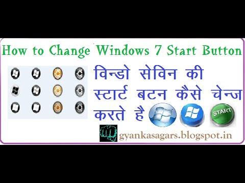 How to Change Windows 7 Start Button in hindi