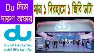 Du Data Offer Daily 1 GB 1 DH Full Speed 100% Good Working