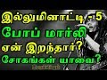 Download போப் மார்லி - பாட்டுப் போராளி | History of Illuminati - 5 | Bob Marley Life History | TPEXC_24 In Mp4 3Gp Full HD Video