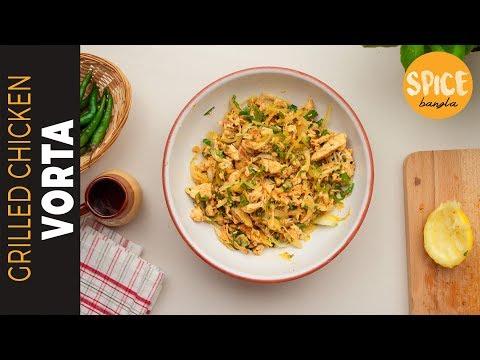 গ্রীলড চিকেন ভর্তা | বৈশাখী রেসিপি ২০১৮ | Grilled Chicken Vorta | Chicken Vorta| Vorta Bangla Recipe