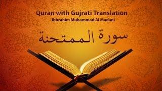 Ibrahim Muhammad Al Madani - Surah Mumtahina - Quran With Gujrati Translation