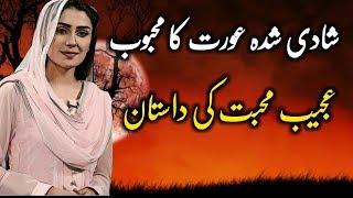 Shadi Shuda Aurat Ki Muhabbat    Woman Love Story    Urdu Hindi Kahani    Syeda Voice Love Story