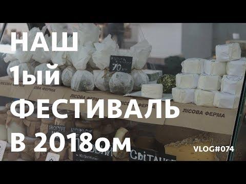 Наш первый сырный фестиваль в 2018 году