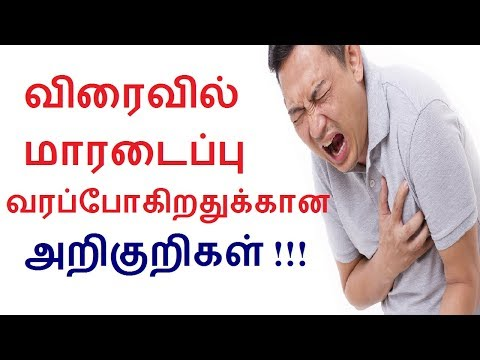 How to find Heart attack going to occur before a month in Tamil | Tamil Health tips