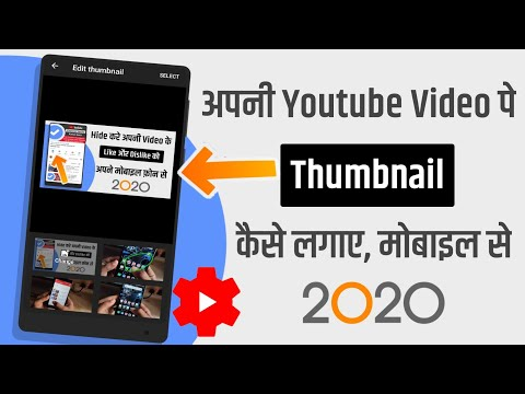 How To Add Custom Thumbnail on Youtube video using Creator studio || Android || Hindi