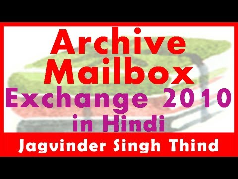 Archive Mailbox in Exchange 2010 Part 47