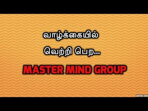 Use the Master Mind group to stay on the track| increase success rate| Tamil Motivation