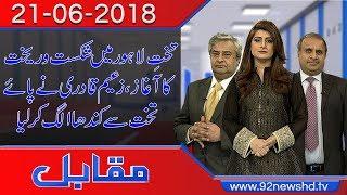 Muqabil | Why Zaeem Qadri Left PMLN ? | Rauf Klasra | 21 June 2018 | 92NewsHD