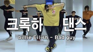 핫한 팝송에 맞춰 크록하 댄스 수업영상 정은희TㅣDANCEJOA 댄스조아 강남댄스학원