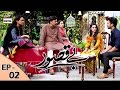 Bay Qasoor Episode 02 - ARY Digital Drama