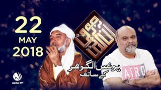 🔴 Sufi Online with Younus AlGohar | ALRA TV | 22 May 2018