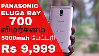 Panasonic Eluga Ray 700 Review in Tamil | Camera Samples, Features and Gaming