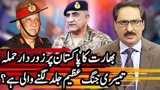 Kal Tak with Javed Chaudhry - Pakistan & India War - 15 January 2018 | Express News