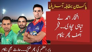 Pakistan vs Australia 2nd T20 Match 2019 || Mid-Match Analysis || Babar Hayat Show Live