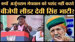 Download क्या Devi Singh Bhati ही Arjun Ram Meghwal को राजनीति में लाए? । Interview । Bikaner Video