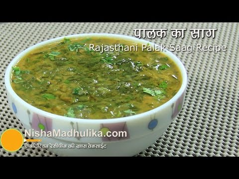 Palak Saag Recipe - Spinach Greens - How to make Palak Ka Saag