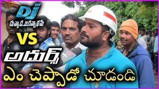 Allu Arjun Fan Funny Reaction After Watching Duvvada Jagannadham Movie | VS Jr NTR Adhurs Movie