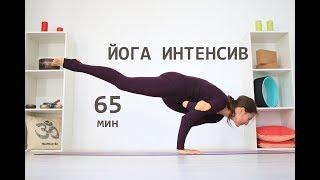 Интенсивная йога виньяса для продолжающих на все тело 65 мин | Chilelavida