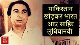 Why Lyricist Sahir Ludhianvi Left Pakistan For India? (BBC Hindi)