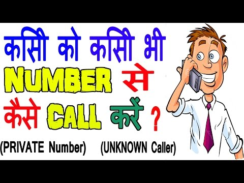 How To Call Someone With UNKNOWN NUMBER [PRIVATE CALL]