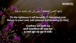Surah Fajr Translation in Hindi and English.
