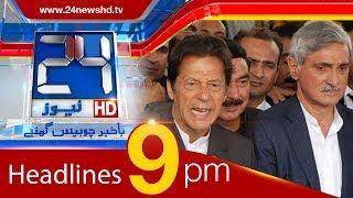 News Headlines   9:00 PM   15 December 2017   24 News HD