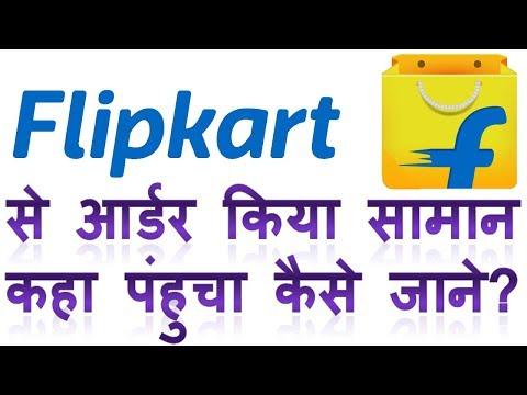 how to track Flipkart order in Hindi | FlipKart se order kiya saman kaha pahucha kaise check kare