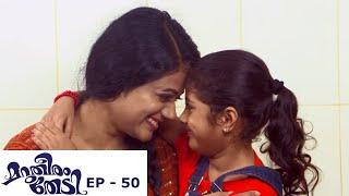 Marutheeram Thedi | Episode 50- 19 July 2019 | Mazhavil Manorama