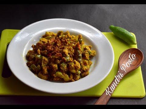 Kundri Posto | Ivy Gourd with Poppy Seeds | Indian Vegetable Recipe - Bengali #336