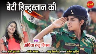Beti Hindustan Ki - Arpita Tanu Mishra 9893668071 - Desh Bhakti Song - HD Video