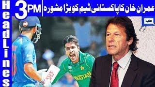 PM Imran Khan advises Sarfaraz Ahmed | Headlines 3 PM | 16 June 2019 | Dunya News